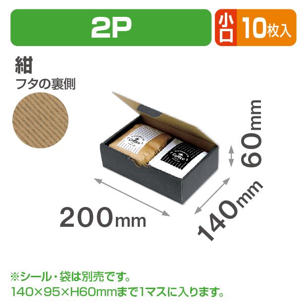 インナーガゼット袋兼用ギフト箱 2P 紺 小口