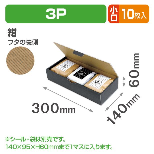 インナーガゼット袋兼用ギフト箱 3P 紺 小口