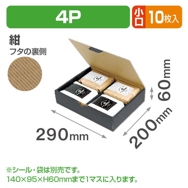 インナーガゼット袋兼用ギフト箱 4P 紺 小口