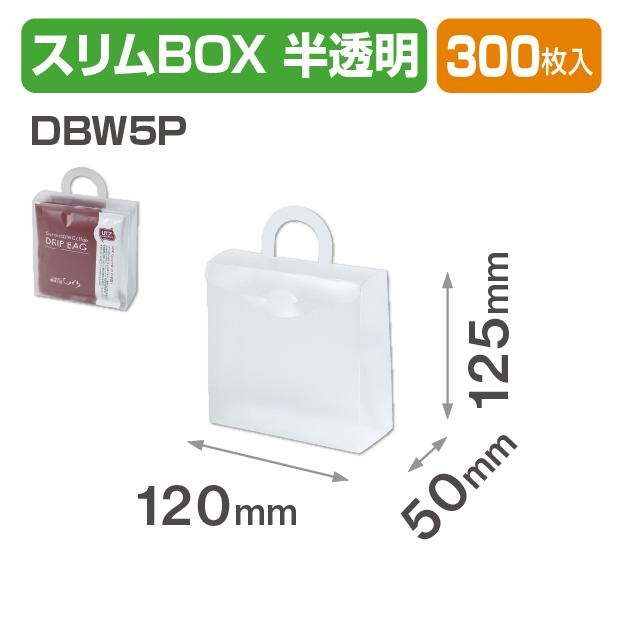 ハンディースリムBOX DBW5P 半透明
