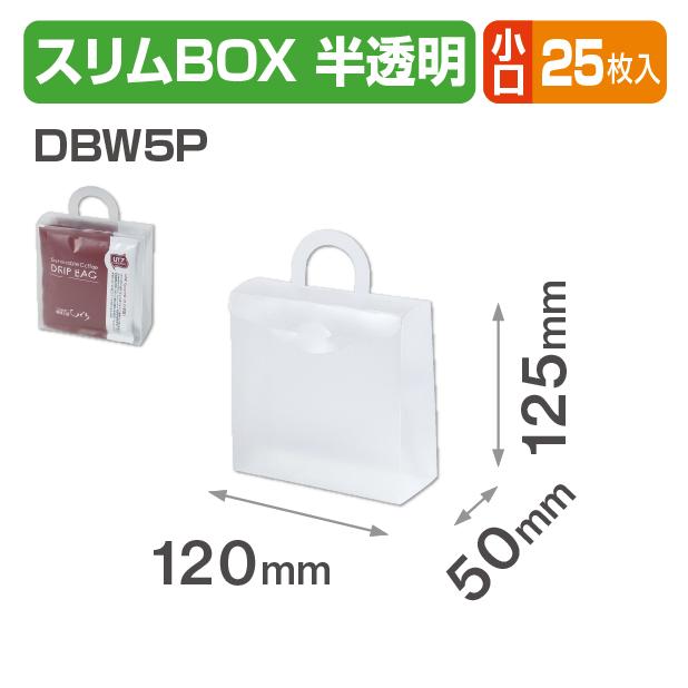 ハンディースリムBOX DBW5P 半透明 小口