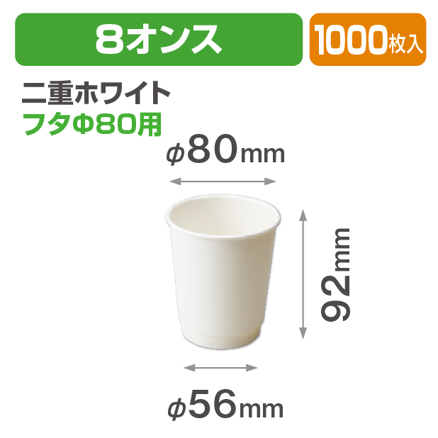 耐熱カップ 8オンス 二重ホワイト