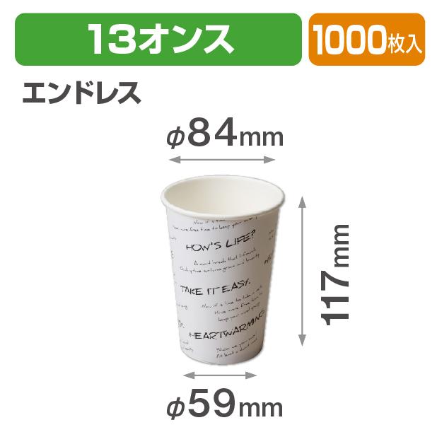 デザインカップ 13オンス エンドレス