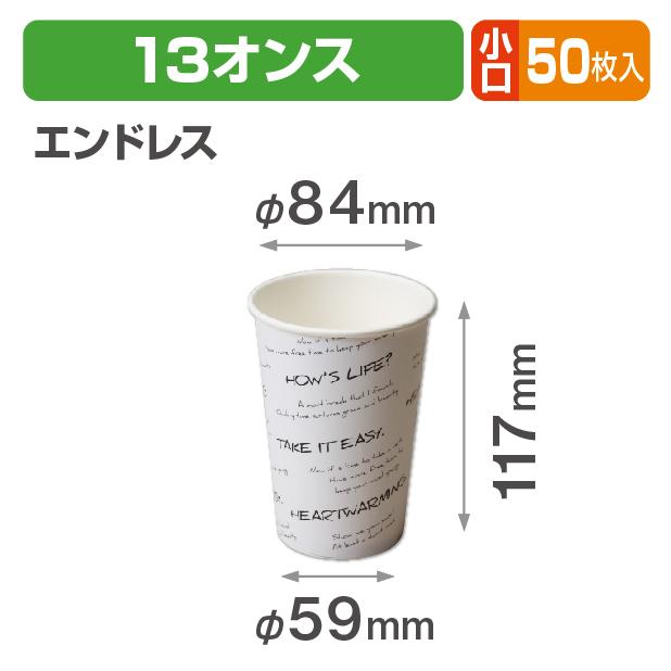 デザインカップ 13オンス エンドレス 小口