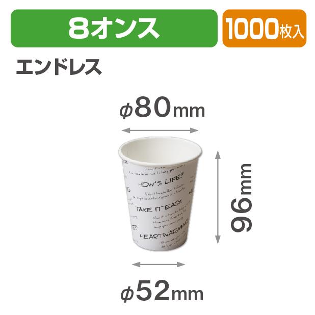 デザインカップ 8オンス エンドレス