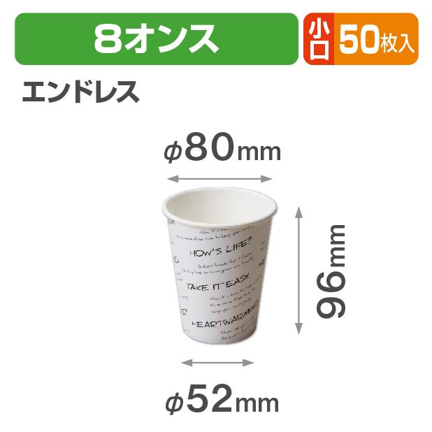 デザインカップ 8オンス エンドレス 小口