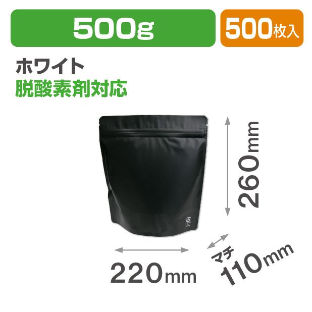 アルミスタンドチャック袋500gマット黒 バルブ無