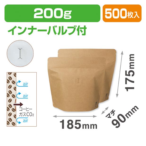 スタンドチャック袋200g 茶 インナーバルブ付