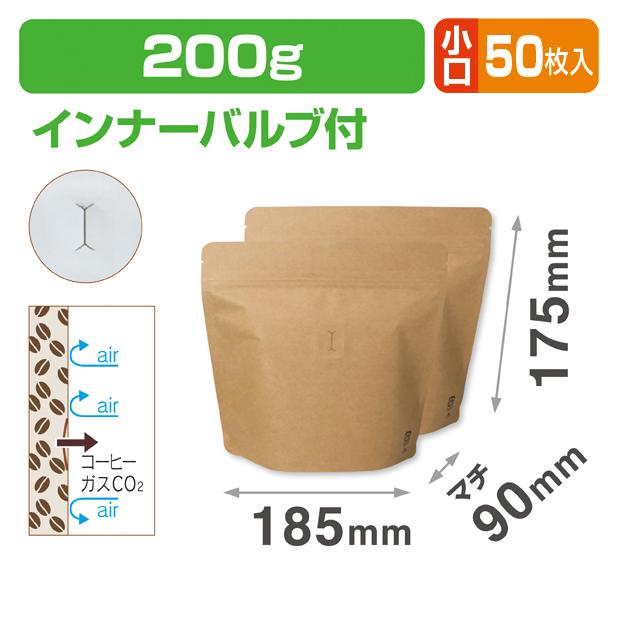 スタンドチャック袋200g 茶 インナーバルブ付 小口