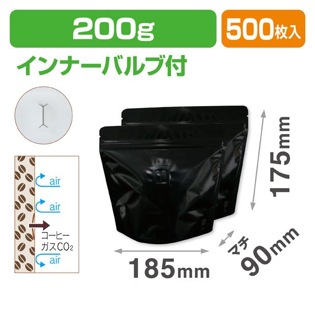スタンドチャック袋200g 黒 インナーバルブ付