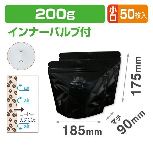 スタンドチャック袋200g 黒 インナーバルブ付 小口