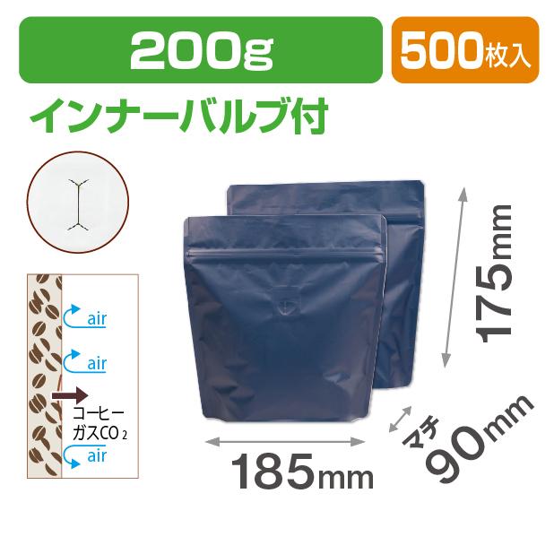 スタンドチャック袋200gマット紺 インナーバルブ