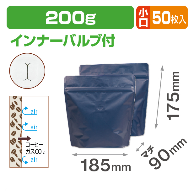 スタンドチャック袋200gマット紺 インナーバルブ 小口