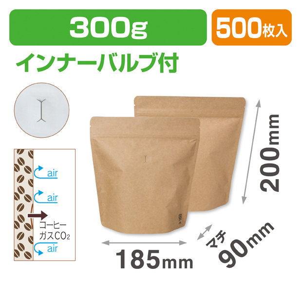 スタンドチャック袋300g 茶 インナーバルブ付