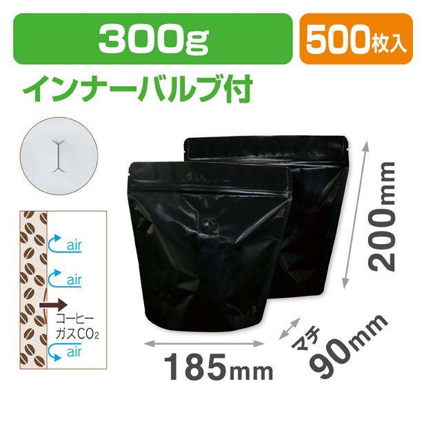 スタンドチャック袋300g 黒 インナーバルブ付