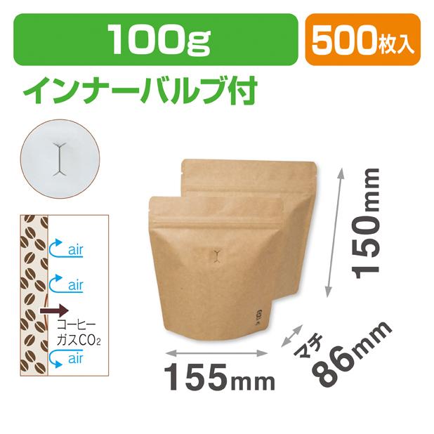 スタンドチャック袋100g 茶 インナーバルブ付