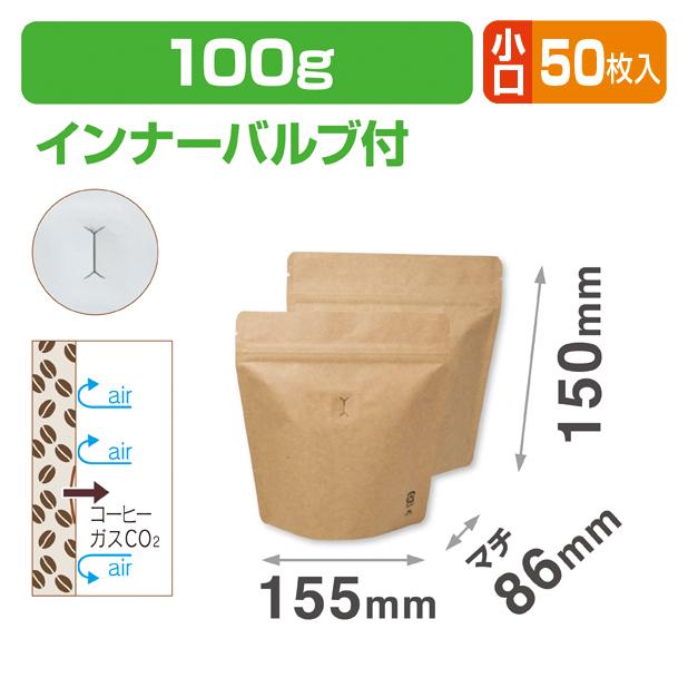 スタンドチャック袋100g 茶 インナーバルブ付 小口