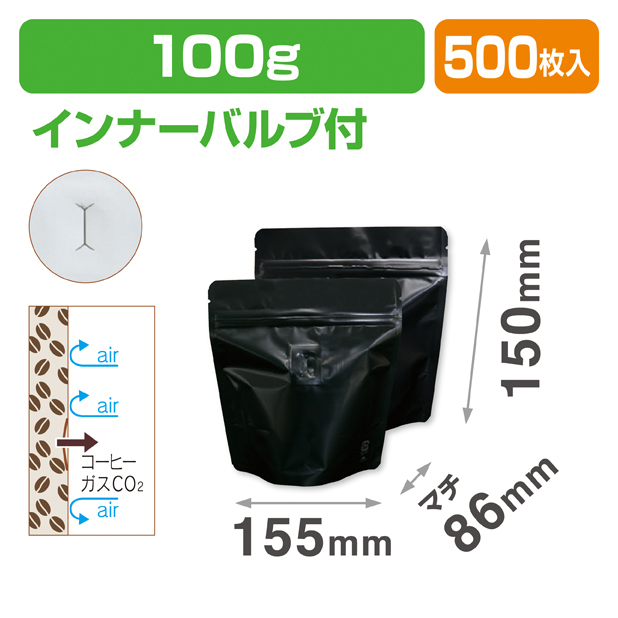 スタンドチャック袋100g 黒 インナーバルブ付