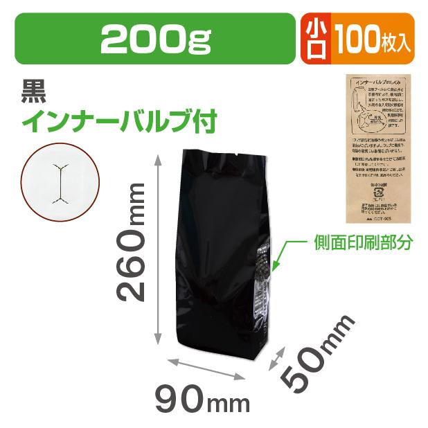 インナーバルブ付200g用ガゼット袋 黒 小口
