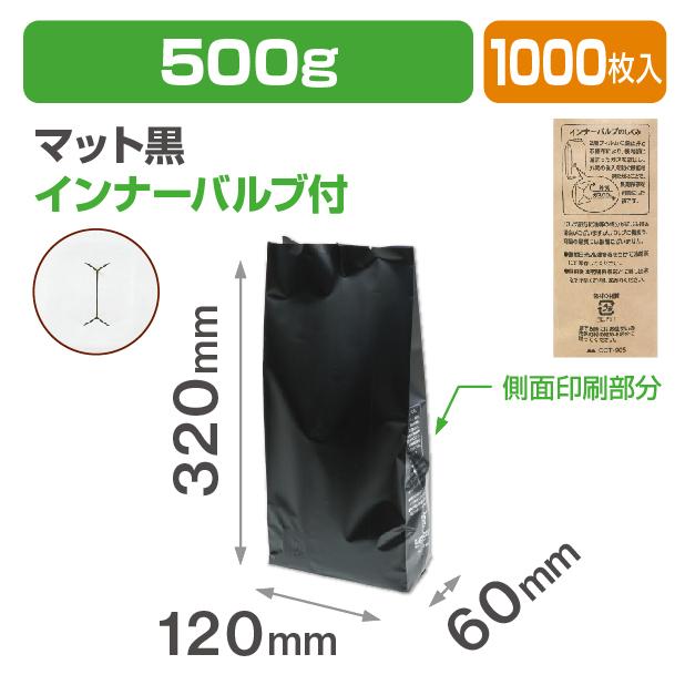 インナーバルブ付500g用ガゼット袋 マット黒