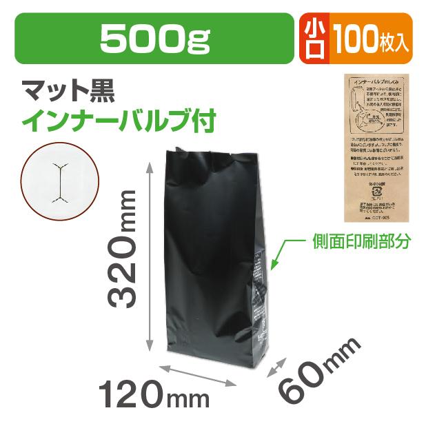 インナーバルブ付500g用ガゼット袋 マット黒 小口