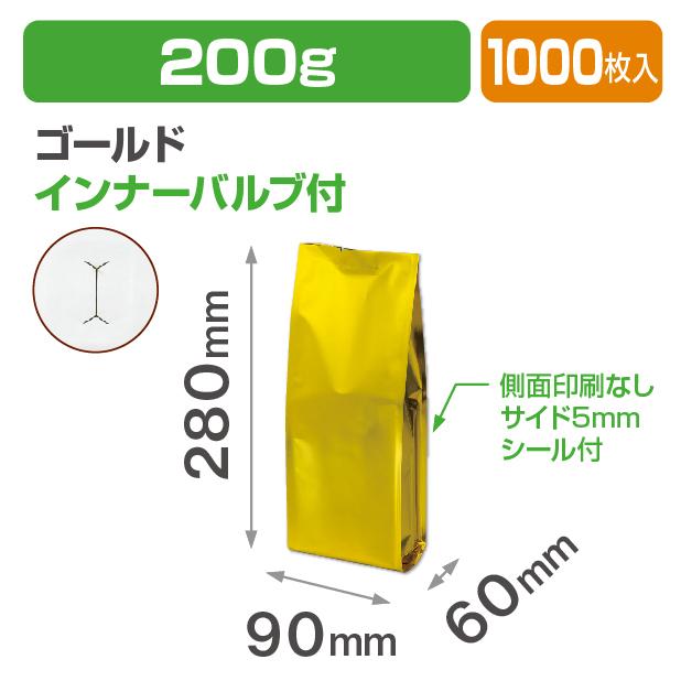 インナーバルブ付200g用ガゼット袋 ゴールド