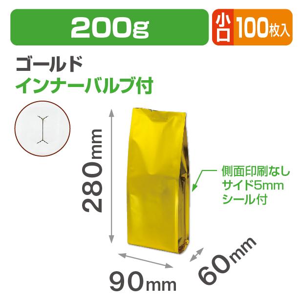 インナーバルブ付200g用ガゼット袋 ゴールド 小口