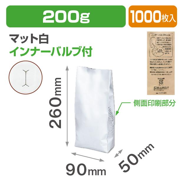 インナーバルブ付200g用ガゼット袋 マット白