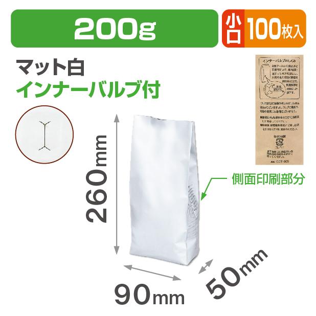 インナーバルブ付200g用ガゼット袋 マット白 小口