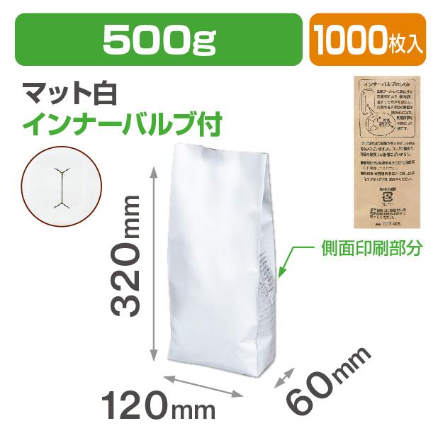 インナーバルブ付500g用ガゼット袋 マット白