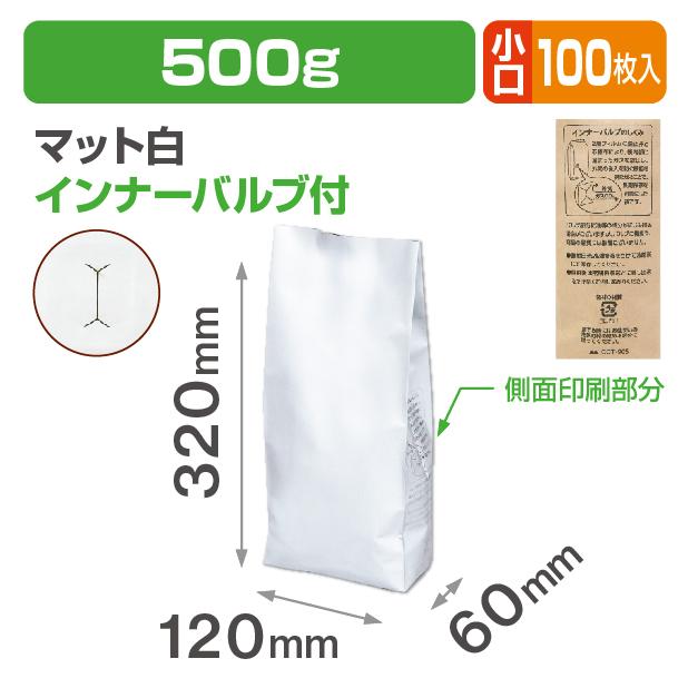 インナーバルブ付500g用ガゼット袋 マット白 小口