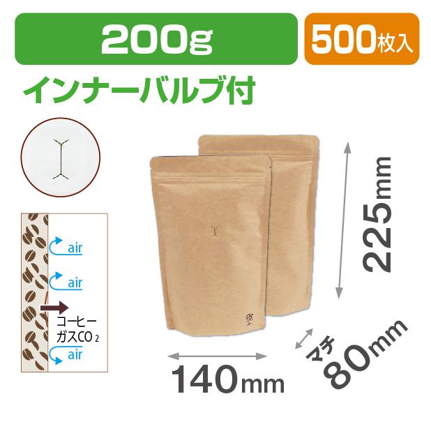 スタンドチャック袋200g縦長茶クラフト(V付)