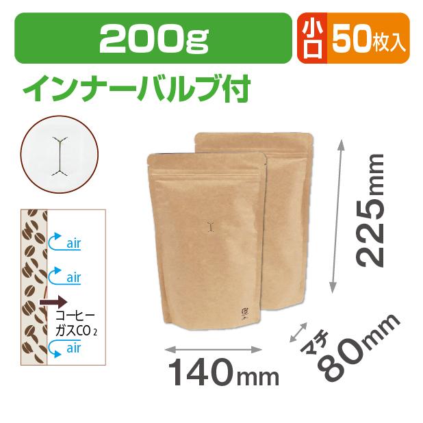 スタンドチャック袋200g縦長茶クラフト(V付) 小口