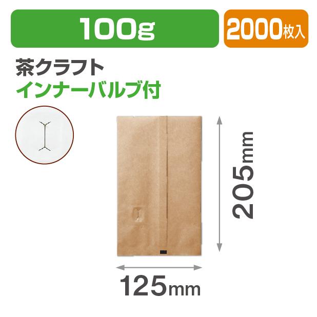 インナーバルブ付100g用平袋 茶クラフト
