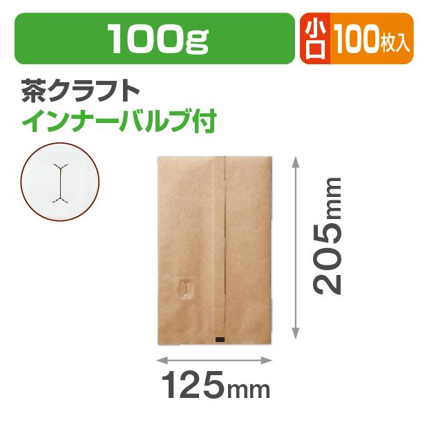 インナーバルブ付100g用平袋 茶クラフト 小口