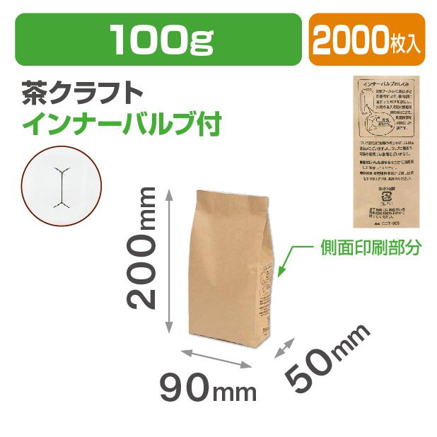 インナーバルブ付100g用ガゼット袋 茶クラフト