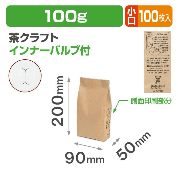 インナーバルブ付100g用ガゼット袋 茶クラフト 小口