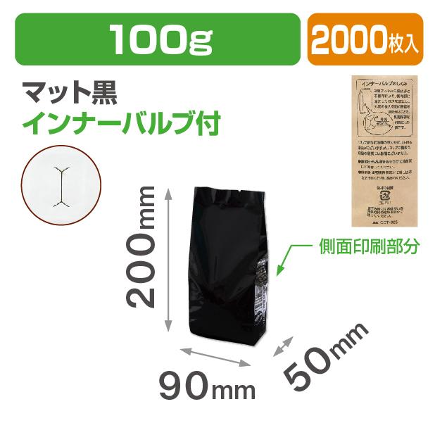 インナーバルブ付100g用ガゼット袋 マット黒