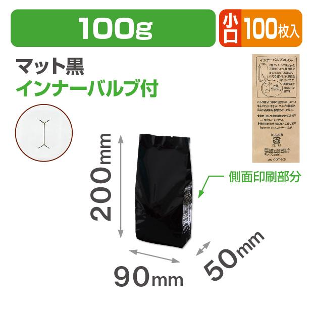 インナーバルブ付100g用ガゼット袋 マット黒 小口