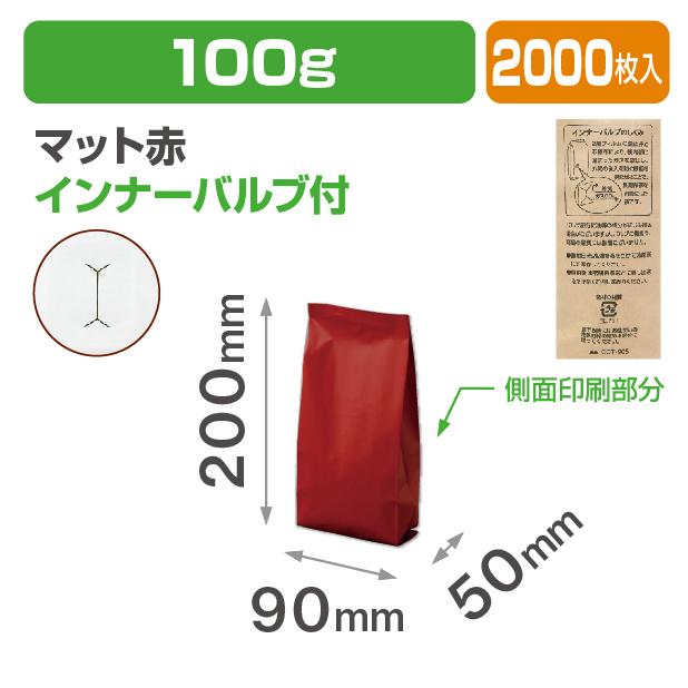 インナーバルブ付100g用ガゼット袋 マット赤