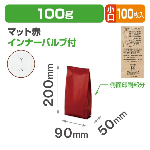 インナーバルブ付100g用ガゼット袋 マット赤 小口