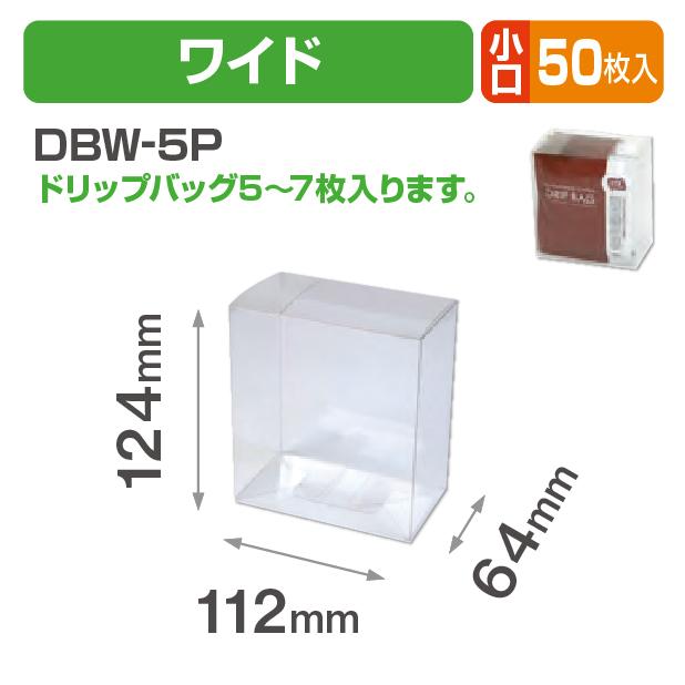 クリアケース(DBW-5P) 小口