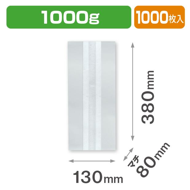 HDガゼット袋(白) 1000