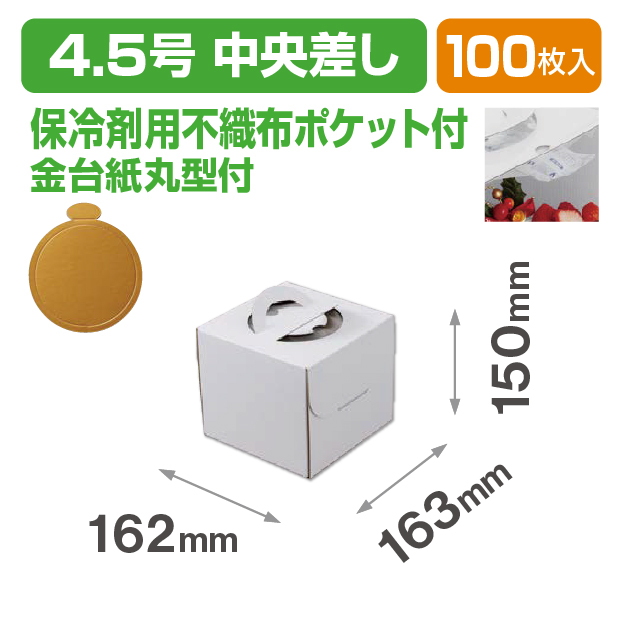 デコホワイト150 4.5号 中央差し(金台紙付丸型)