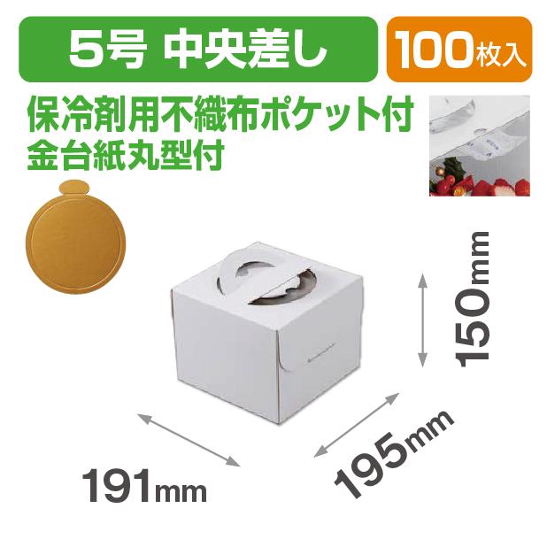 デコホワイト150 5号 中央差し(金台紙付丸型)