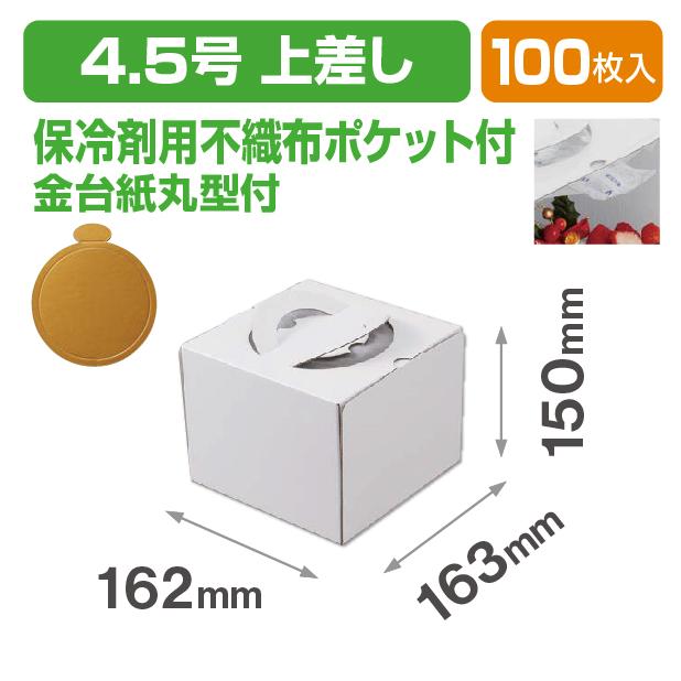 デコホワイト150 4.5号 上差し(金台紙付丸型)