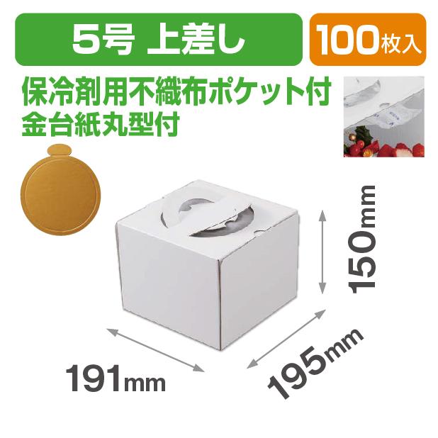 デコホワイト150 5号 上差し(金台紙付丸型)
