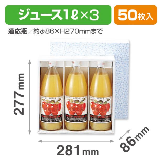 ビンボトル1L×3本