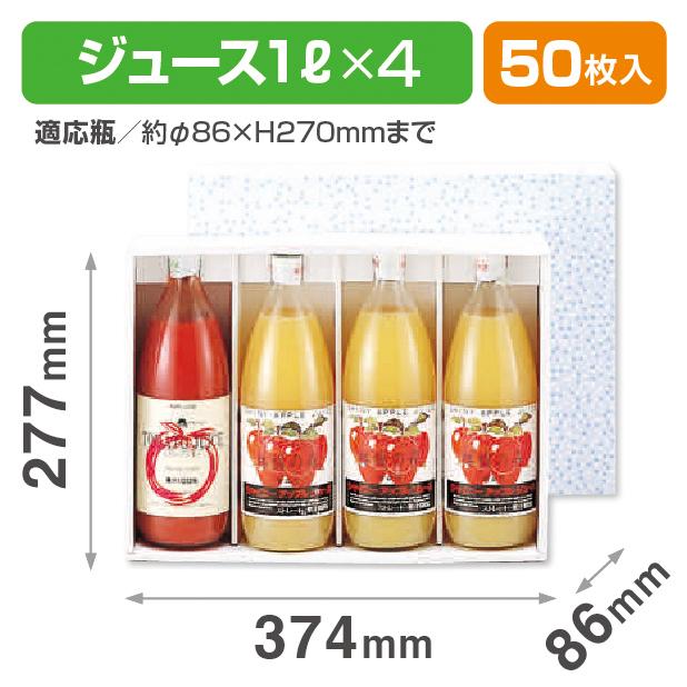 ビンボトル1L×4本