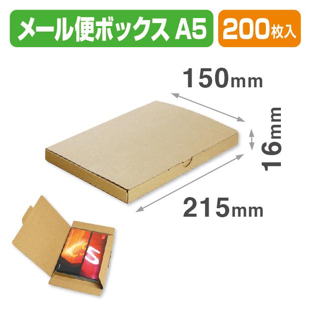 メール便BOX-A5